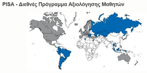 Αποτέλεσμα εικόνας για pisa ερευνα 2018